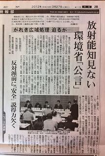 20120327東京新聞_特報