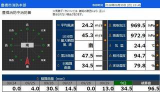 typhoon24_3.jpg